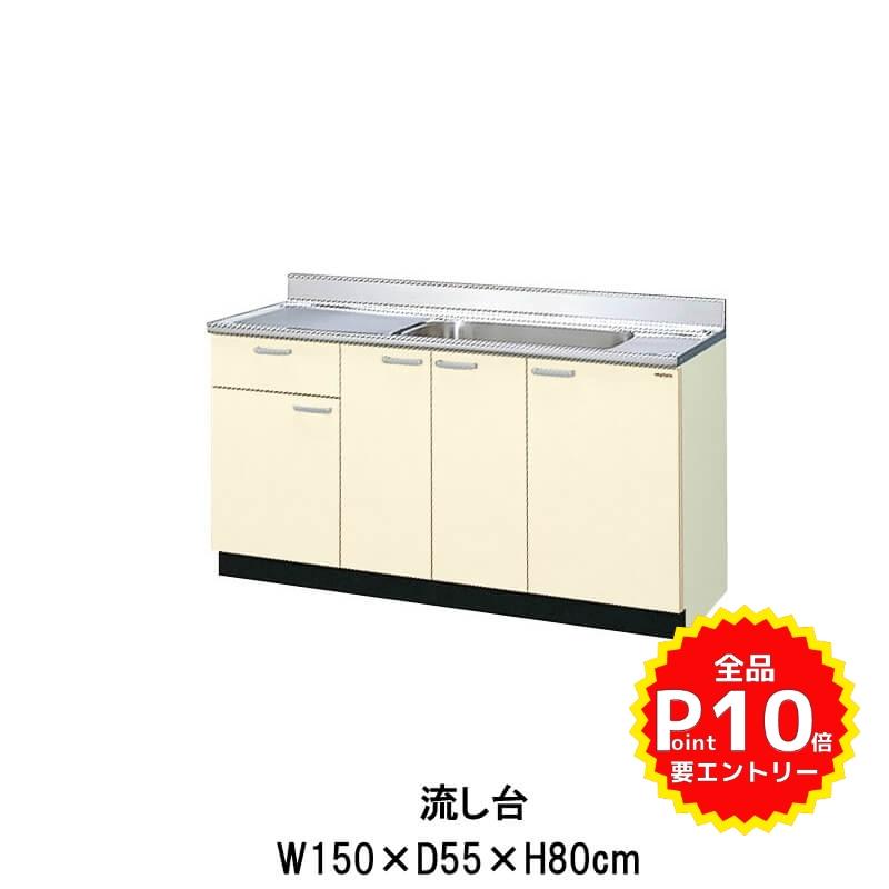 キッチン 流し台 1段引出し W1500mm 間口150cm GK(F-W)-S-150MYN(R-L) LIXIL リクシル 木製キャビネット GKシリーズ