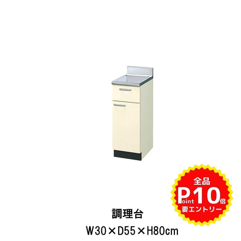 キッチン 調理台 W300mm 間口30cm GK(F-W)-T-30Y ※扉は右開きのみ LIXIL リクシル 木製キャビネット GKシリーズ