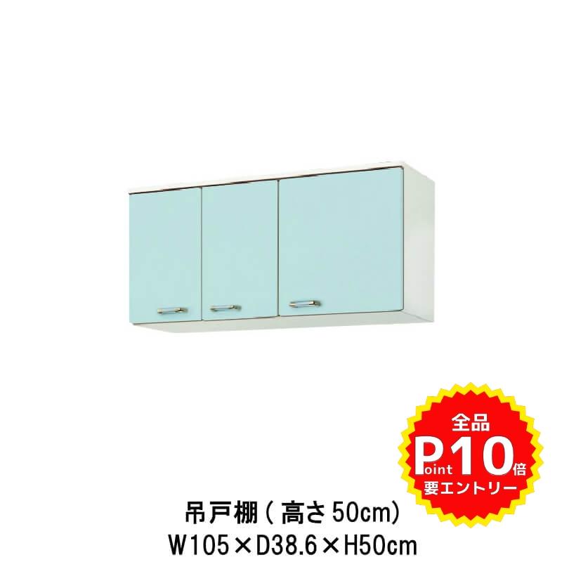 キッチン 吊戸棚 高さ50cm W1050mm 間口105cm GP(B-L)-2A-105 LIXIL リクシル ホーロー製キャビネット エクシィ GP2シリーズ