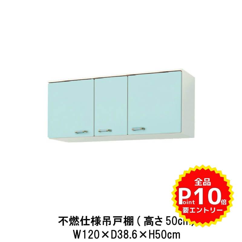 キッチン 不燃仕様吊戸棚 高さ50cm W1200mm 間口120cm GP(B-L)-2A-120F(R-L) LIXIL リクシル ホーロー製キャビネット エクシィ GP2シリーズ