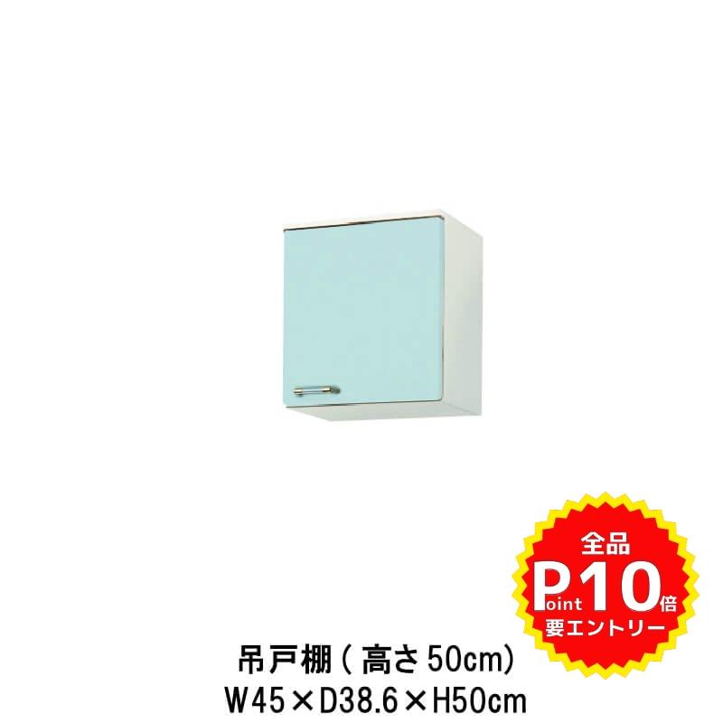 キッチン 吊戸棚 高さ50cm W450mm 間口45cm GP(B-L)-2A-45(R-L) LIXIL リクシル ホーロー製キャビネット エクシィ GP2シリーズ