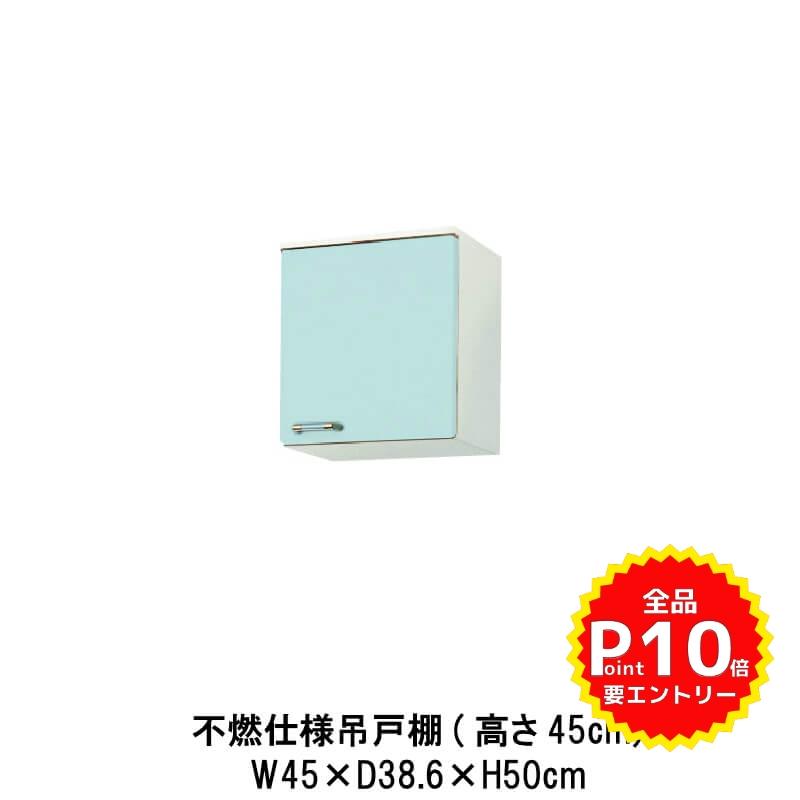 キッチン 不燃仕様吊戸棚 高さ50cm W450mm 間口45cm GP(B-L)-2A-45F(R-L) LIXIL リクシル ホーロー製キャビネット エクシィ GP2シリーズ