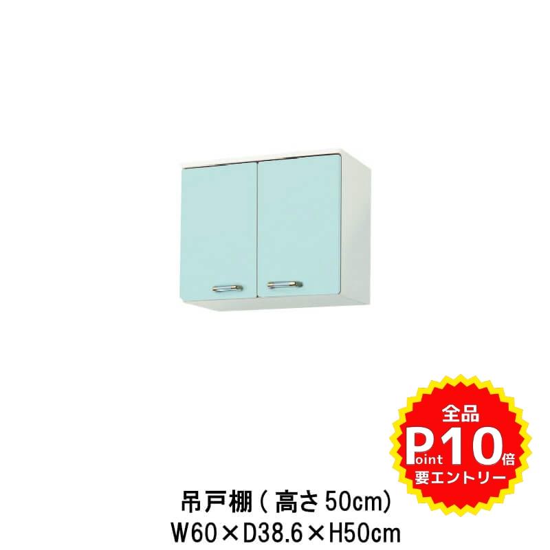キッチン 吊戸棚 高さ50cm W600mm 間口60cm GP(B-L)-2A-60 LIXIL リクシル ホーロー製キャビネット エクシィ GP2シリーズ
