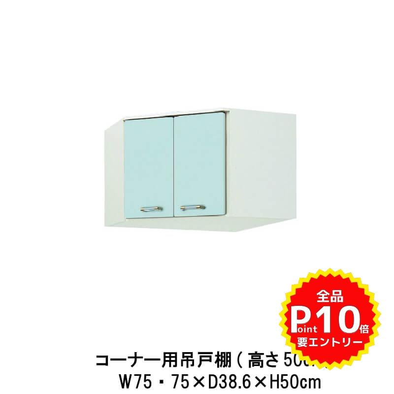 キッチン コーナー用吊戸棚 高さ50cm 間口75×75cm GP(B-L)-2A-75C LIXIL リクシル ホーロー製キャビネット エクシィ GP2シリーズ