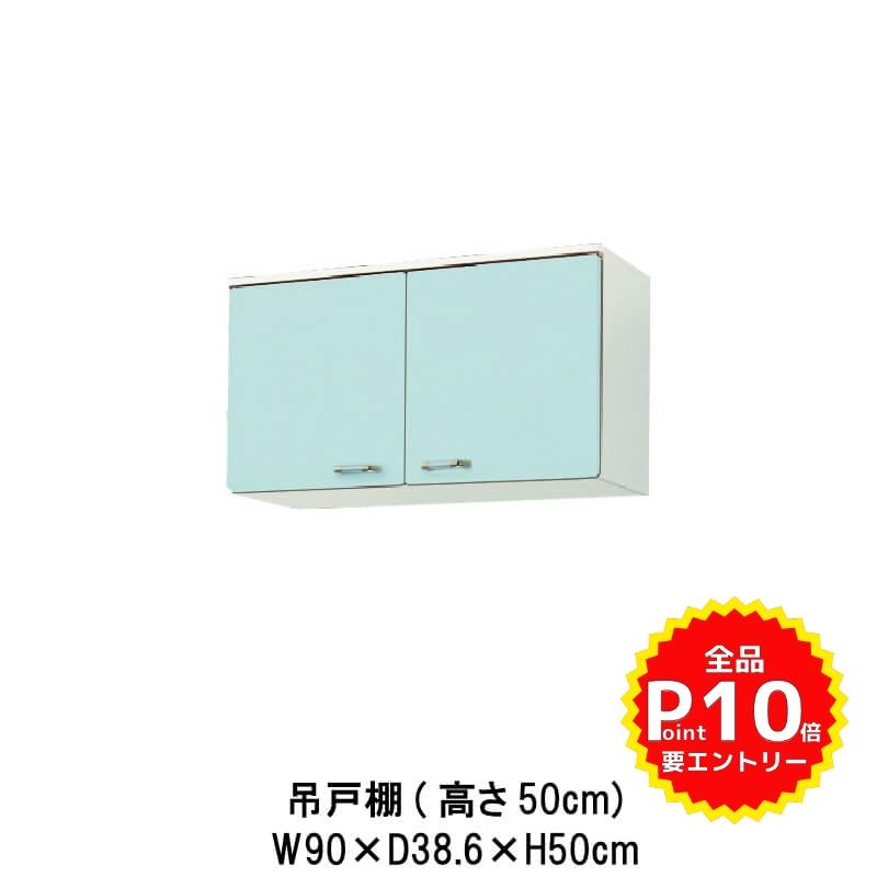 キッチン 吊戸棚 高さ50cm W900mm 間口90cm GP(B-L)-2A-90 LIXIL リクシル ホーロー製キャビネット エクシィ GP2シリーズ