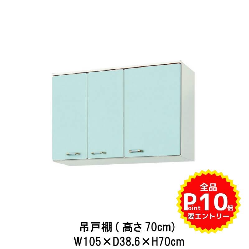 キッチン 吊戸棚 高さ70cm W1050mm 間口105cm GP(B-L)-2AM-105 LIXIL リクシル ホーロー製キャビネット エクシィ GP2シリーズ