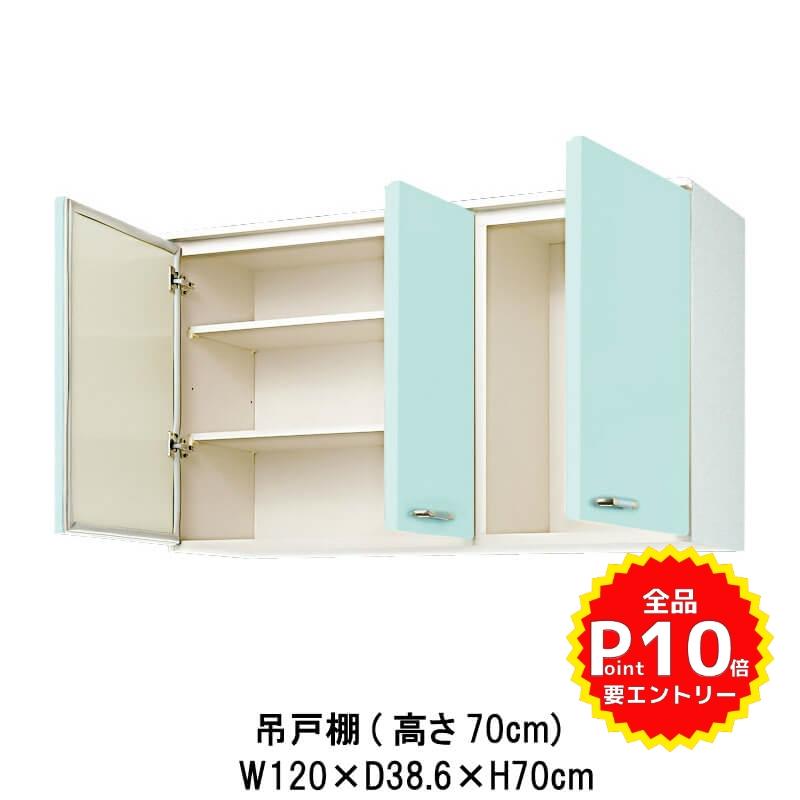 キッチン 吊戸棚 高さ70cm W1200mm 間口120cm GP(B-L)-2AM-120 LIXIL リクシル ホーロー製キャビネット エクシィ GP2シリーズ