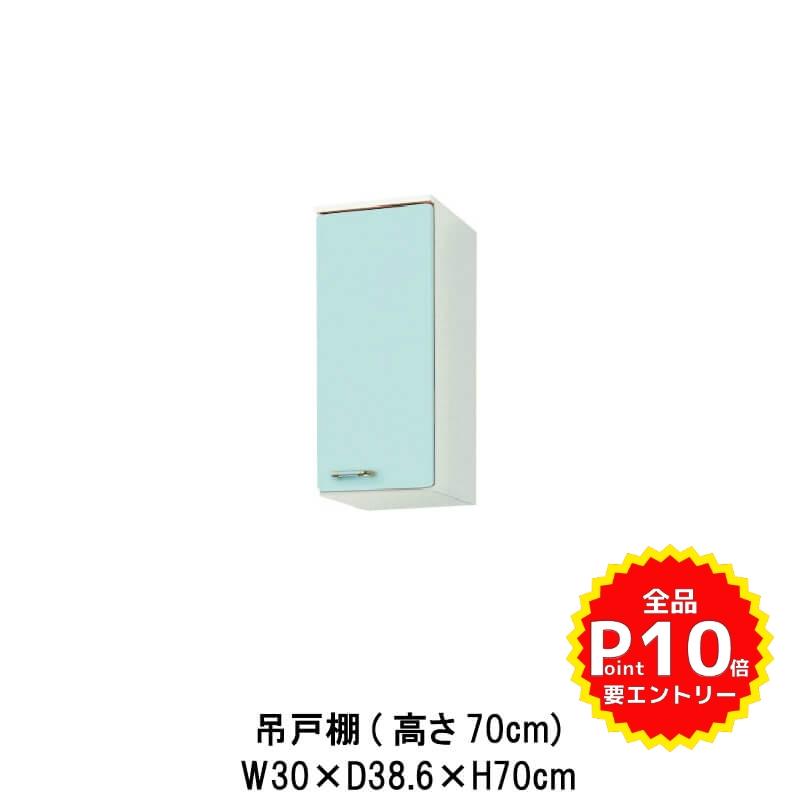 キッチン 吊戸棚 高さ70cm W300mm 間口30cm GP(B-L)-2AM-30(R-L) LIXIL リクシル ホーロー製キャビネット エクシィ GP2シリーズ