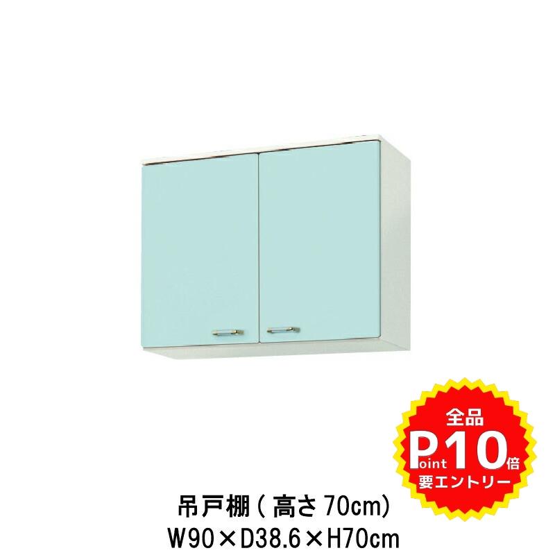 キッチン 吊戸棚 高さ70cm W900mm 間口90cm GP(B-L)-2AM-90 LIXIL リクシル ホーロー製キャビネット エクシィ GP2シリーズ