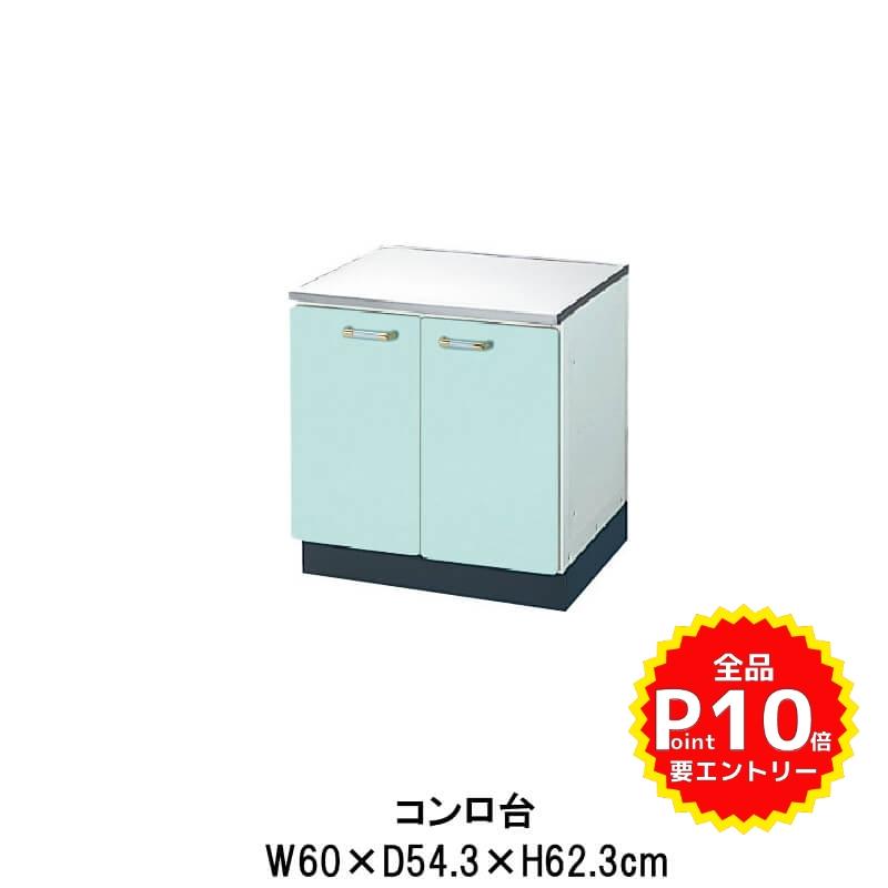 キッチン コンロ台 W600mm 間口60cm GP(B-L)-2K-60 LIXIL リクシル ホーロー製キャビネット エクシィ GP2シリーズ