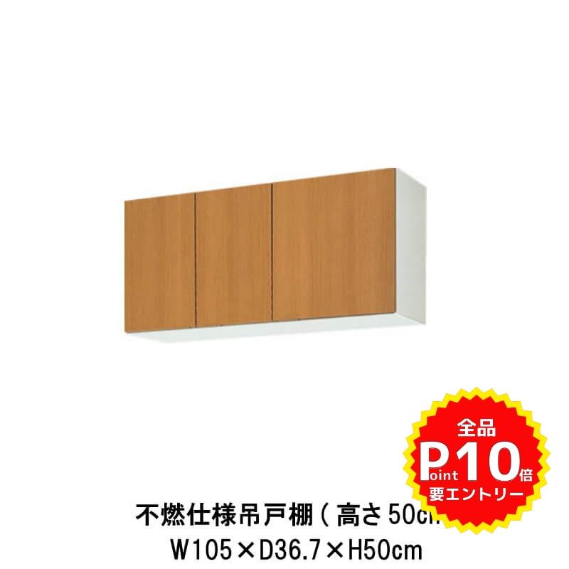 キッチン 不燃仕様吊戸棚 高さ50cm W1050mm 間口105cm GS(M-E)-A-105F(R-L) LIXIL リクシル 木製キャビネット GSシリーズ