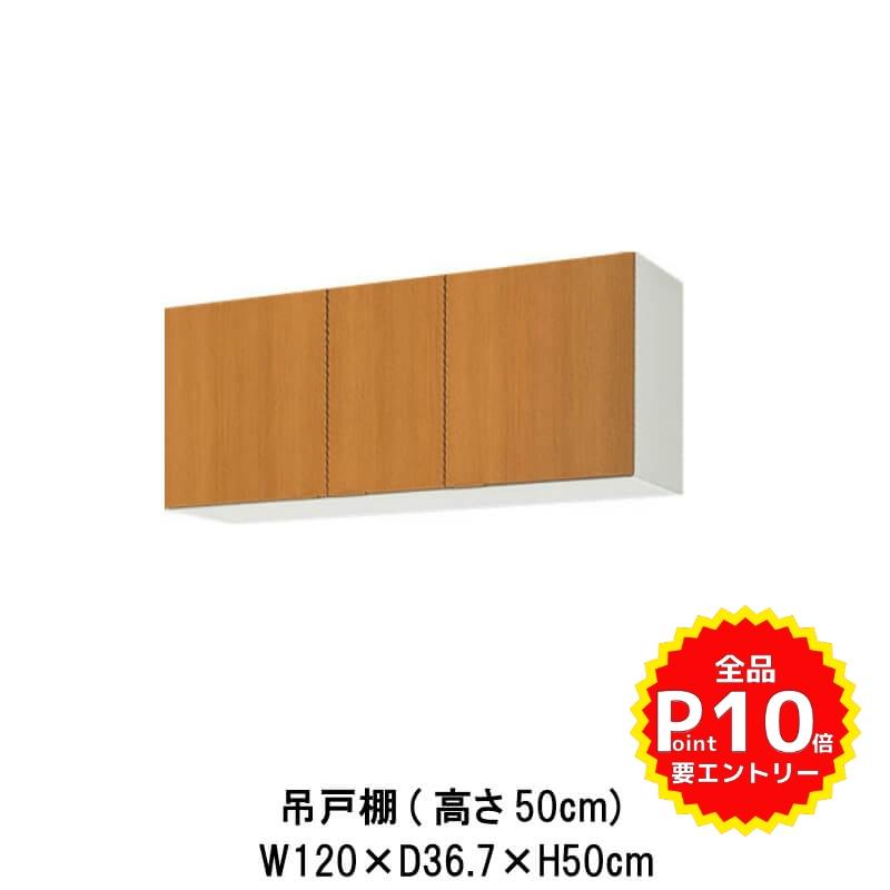 キッチン 吊戸棚 高さ50cm W1200mm 間口120cm GS(M-E)-A-120 LIXIL リクシル 木製キャビネット GSシリーズ