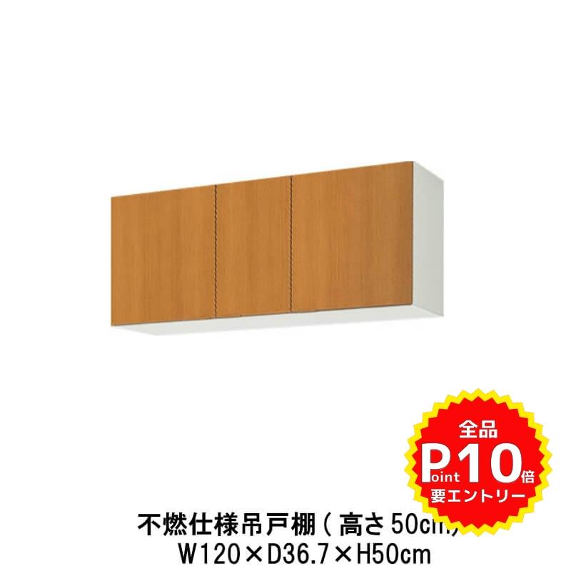 キッチン 不燃仕様吊戸棚 高さ50cm W1200mm 間口120cm GS(M-E)-A-120F(R-L) LIXIL リクシル 木製キャビネット GSシリーズ
