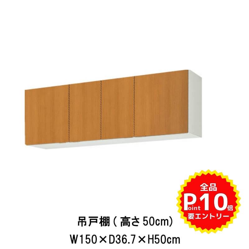 キッチン 吊戸棚 高さ50cm W1500mm 間口150cm GS(M-E)-A-150 LIXIL リクシル 木製キャビネット GSシリーズ