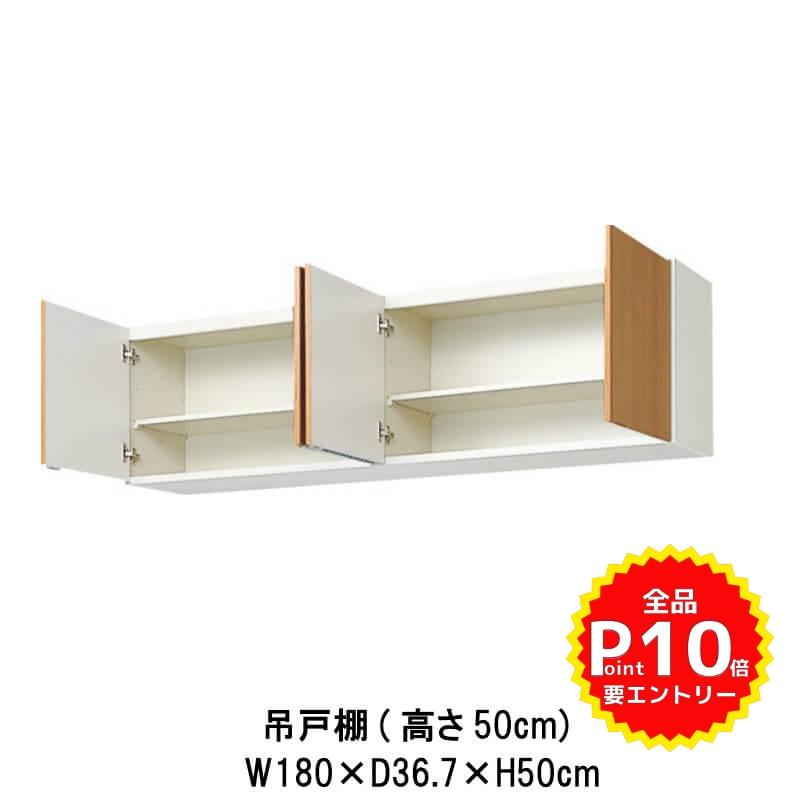 キッチン 吊戸棚 高さ50cm W1800mm 間口180cm GS(M-E)-A-180 LIXIL リクシル 木製キャビネット GSシリーズ