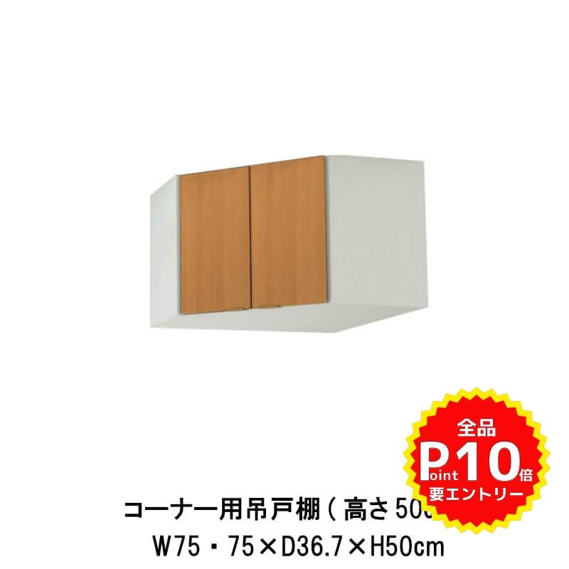 キッチン コーナー用吊戸棚 高さ50cm 間口75×75cm GS(M-E)-A-75C LIXIL リクシル 木製キャビネット GSシリーズ