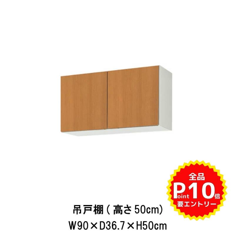 キッチン 吊戸棚 高さ50cm W900mm 間口90cm GS(M-E)-A-90 LIXIL リクシル 木製キャビネット GSシリーズ