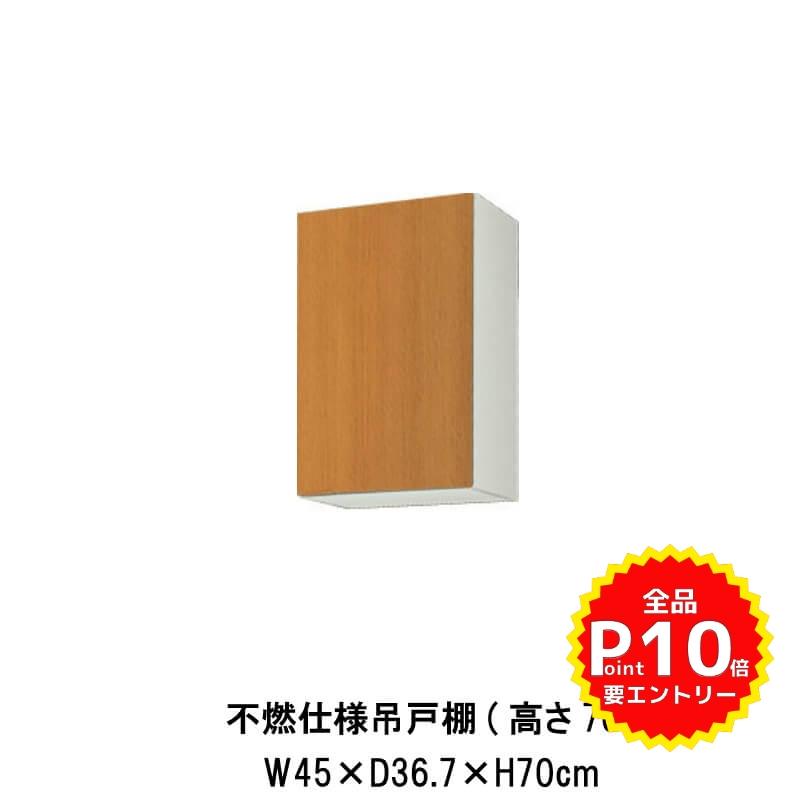 キッチン 不燃仕様吊戸棚 高さ70cm W450mm 間口45cm GS(M-E)-AM-45ZF(R-L) LIXIL リクシル 木製キャビネット GSシリーズ