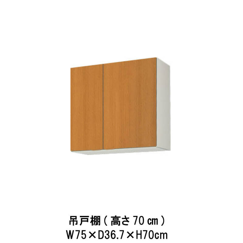 キッチン 吊戸棚 高さ70cm W750mm 間口75cm GS(M-E)-AM-75Z LIXIL リクシル 木製キャビネット GSシリーズ
