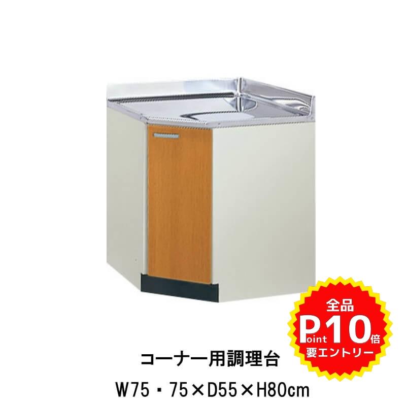 キッチン コーナー用調理台 間口75×75cm GS(M-E)-C-75K ※扉は右開きのみ LIXIL リクシル 木製キャビネット GSシリーズ