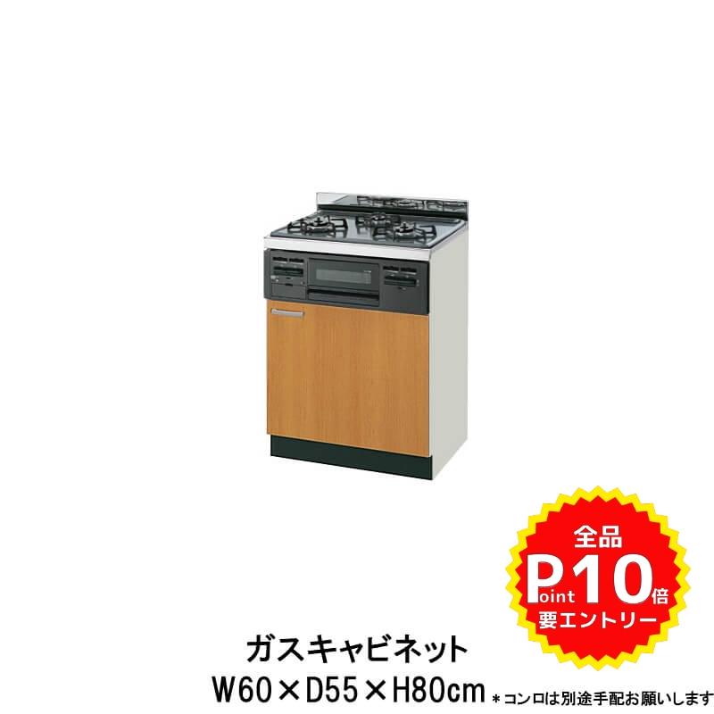 キッチン ガスキャビネット W600mm 間口60cm GS(M-E)-G-60K(R-L) LIXIL リクシル 木製キャビネット GSシリーズ