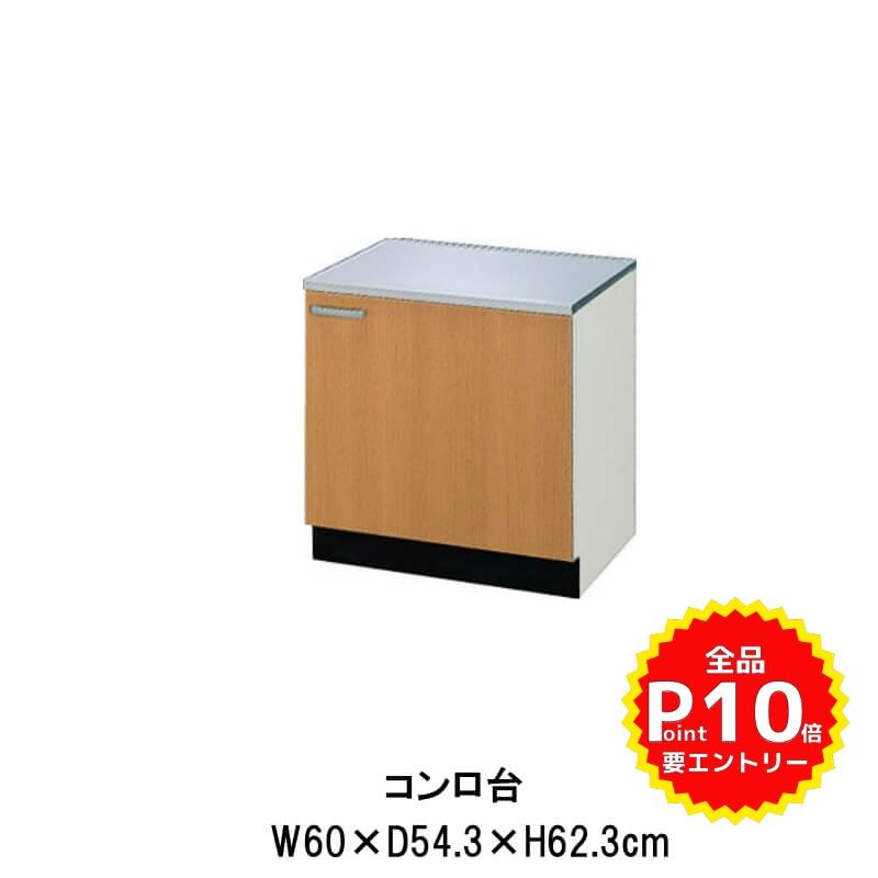 キッチン コンロ台 W600mm 間口60cm GS(M-E)-K-60K(R-L) LIXIL リクシル 木製キャビネット GSシリーズ