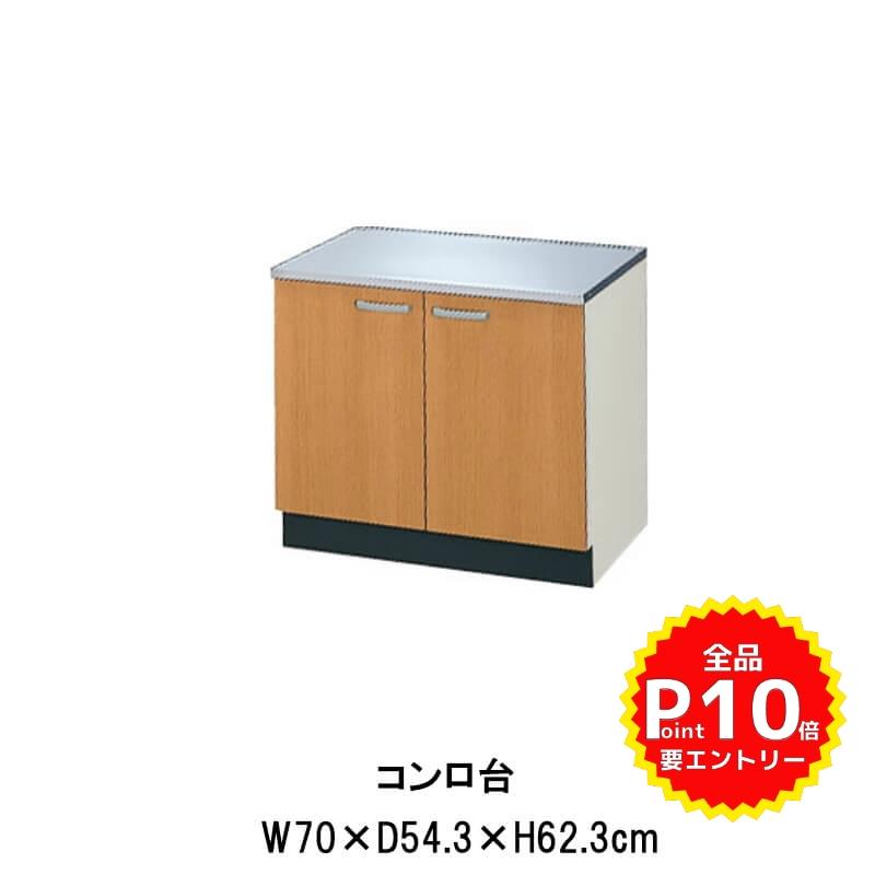 キッチン コンロ台 W700mm 間口70cm GS(M-E)-K-70K LIXIL リクシル 木製キャビネット GSシリーズ