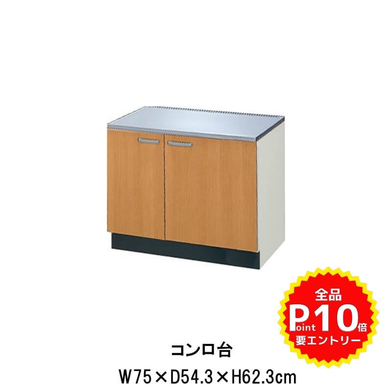 キッチン コンロ台 W750mm 間口75cm GS(M-E)-K-75K LIXIL リクシル 木製キャビネット GSシリーズ