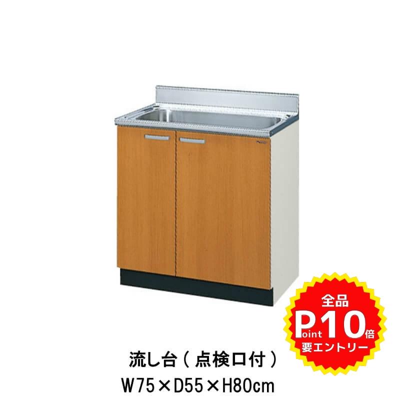 キッチン 流し台 点検口付 W750mm 間口75cm GS(M-E)-S-75MNT LIXIL リクシル 木製キャビネット GSシリーズ