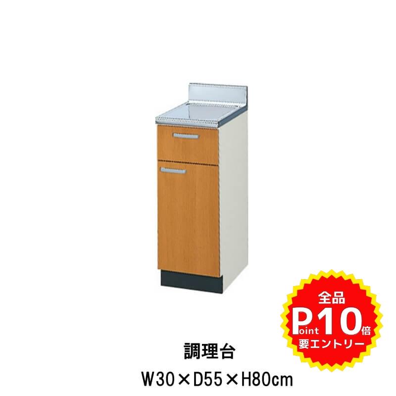 キッチン 調理台 W300mm 間口30cm GS(M-E)-T-30Y ※扉は右開きのみ LIXIL リクシル 木製キャビネット GSシリーズ