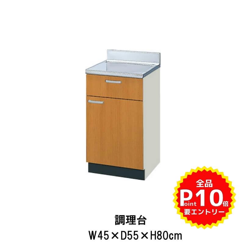 キッチン 調理台 W450mm 間口45cm GS(M-E)-T-45Y ※扉は右開きのみ LIXIL リクシル 木製キャビネット GSシリーズ
