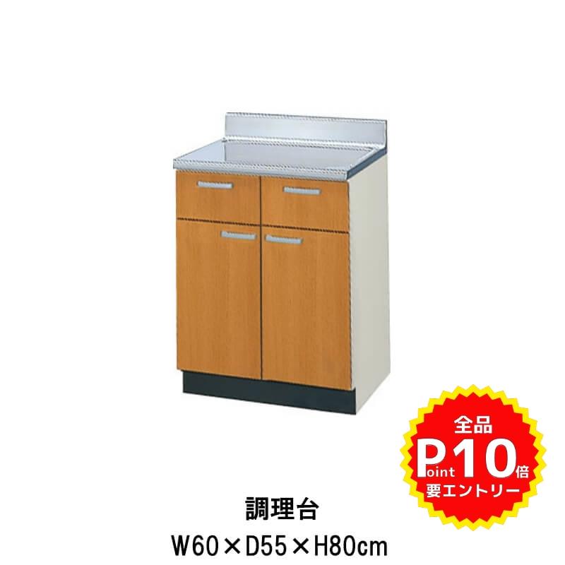 キッチン 調理台 W600mm 間口60cm GS(M-E)-T-60Y LIXIL リクシル 木製キャビネット GSシリーズ