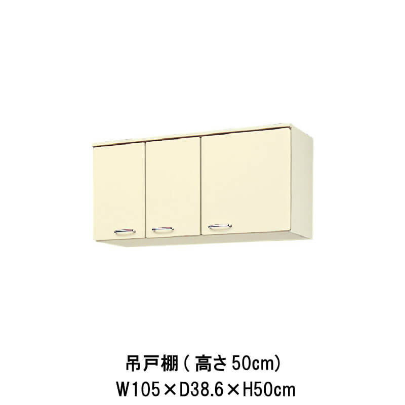 キッチン 吊戸棚 高さ50cm W1050mm 間口105cm HR(I-H)-2A-105 LIXIL リクシル ホーロー製キャビネット エクシィ HR2シリーズ