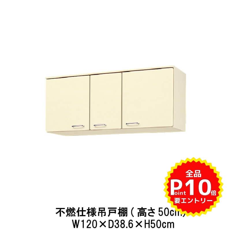 キッチン 不燃仕様吊戸棚 高さ50cm W1200mm 間口120cm HR(I-H)-2A-120F(R-L) LIXIL リクシル ホーロー製キャビネット エクシィ HR2シリーズ