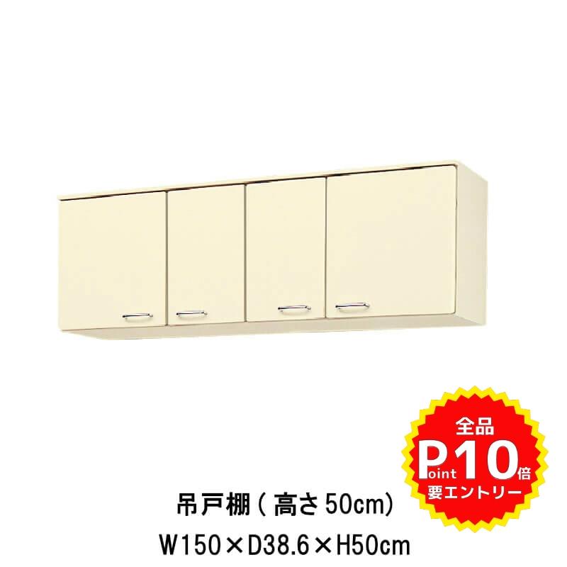 キッチン 吊戸棚 高さ50cm W1500mm 間口150cm HR(I-H)-2A-150 LIXIL リクシル ホーロー製キャビネット エクシィ HR2シリーズ