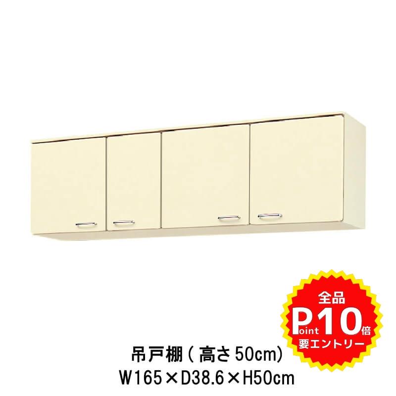 キッチン 吊戸棚 高さ50cm W1650mm 間口165cm HR(I-H)-2A-165 LIXIL リクシル ホーロー製キャビネット エクシィ HR2シリーズ