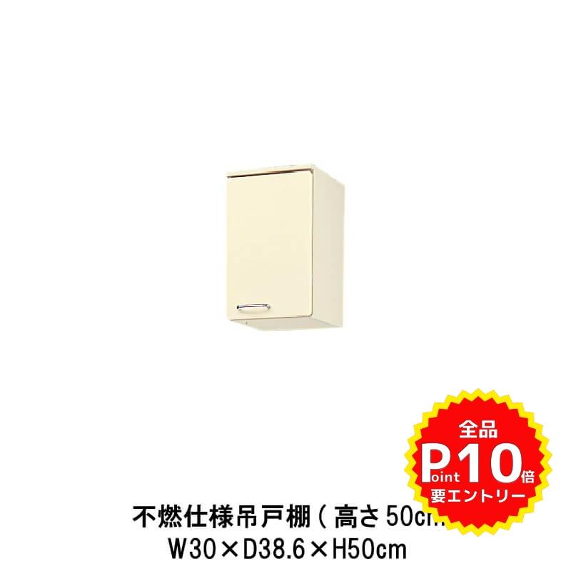 キッチン 不燃仕様吊戸棚 高さ50cm W300mm 間口30cm HR(I-H)-2A-30F(R-L) LIXIL リクシル ホーロー製キャビネット エクシィ HR2シリーズ