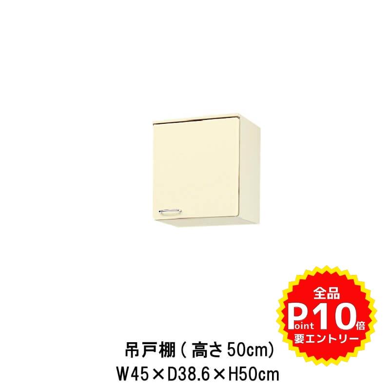 キッチン 吊戸棚 高さ50cm W450mm 間口45cm HR(I-H)-2A-45(R-L) LIXIL リクシル ホーロー製キャビネット エクシィ HR2シリーズ