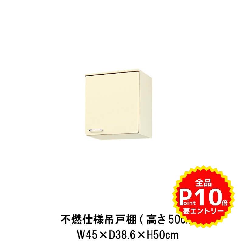 キッチン 不燃仕様吊戸棚 高さ50cm W450mm 間口45cm HR(I-H)-2A-45F(R-L) LIXIL リクシル ホーロー製キャビネット エクシィ HR2シリーズ
