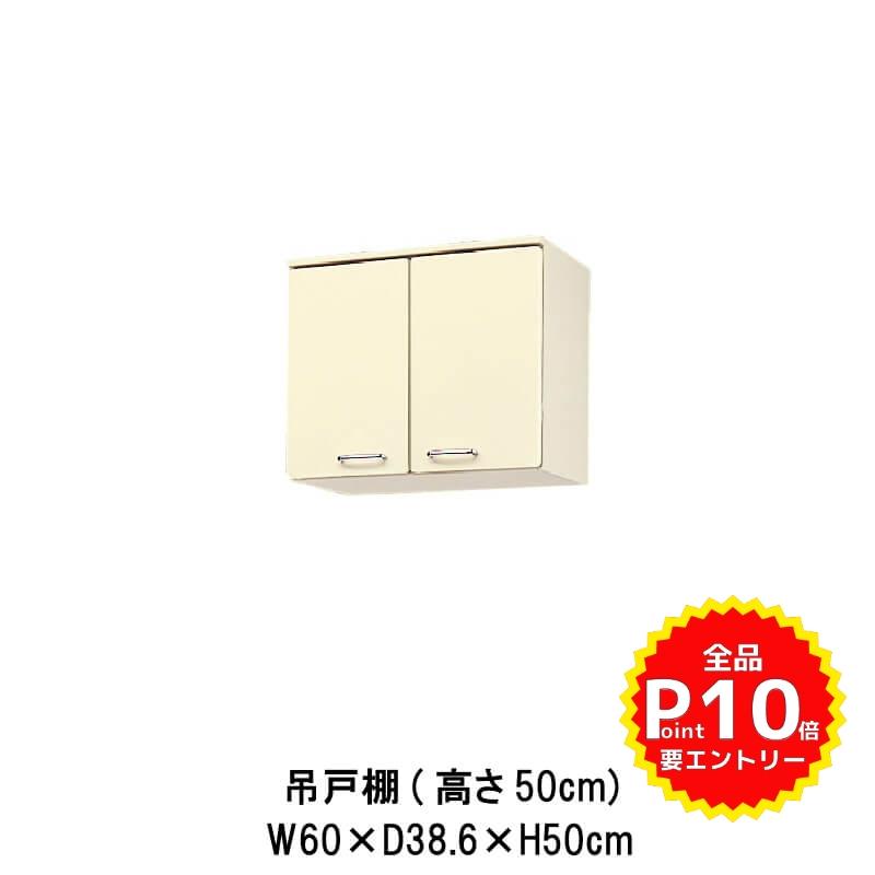 キッチン 吊戸棚 高さ50cm W600mm 間口60cm HR(I-H)-2A-60 LIXIL リクシル ホーロー製キャビネット エクシィ HR2シリーズ