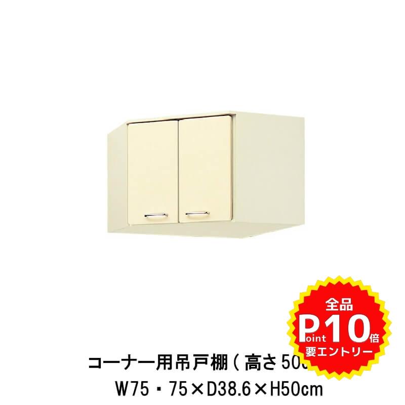 キッチン コーナー用吊戸棚 高さ50cm 間口75×75cm HR(I-H)-2A-75C LIXIL リクシル ホーロー製キャビネット エクシィ HR2シリーズ