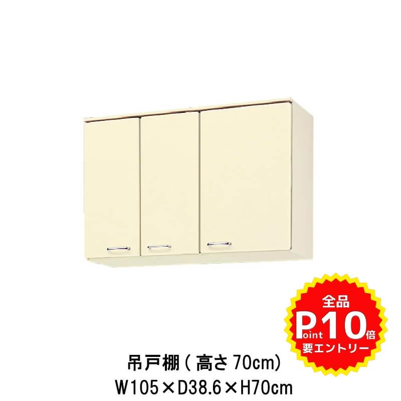 キッチン 吊戸棚 高さ70cm W1050mm 間口105cm HR(I-H)-2AM-105 LIXIL リクシル ホーロー製キャビネット エクシィ HR2シリーズ