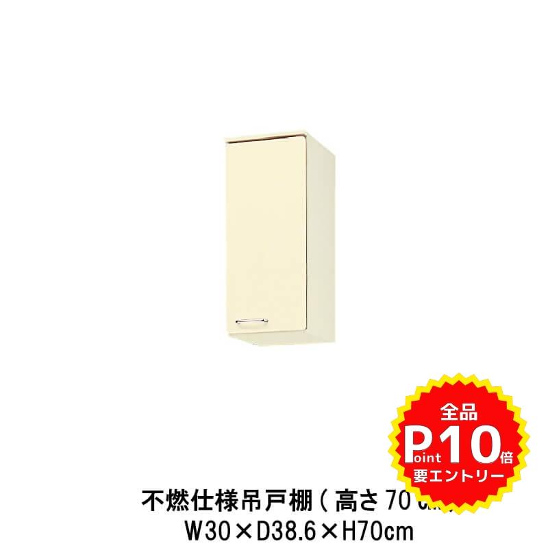 キッチン 不燃仕様吊戸棚 高さ70cm W300mm 間口30cm HR(I-H)-2AM-30F(R-L) LIXIL リクシル ホーロー製キャビネット エクシィ HR2シリーズ