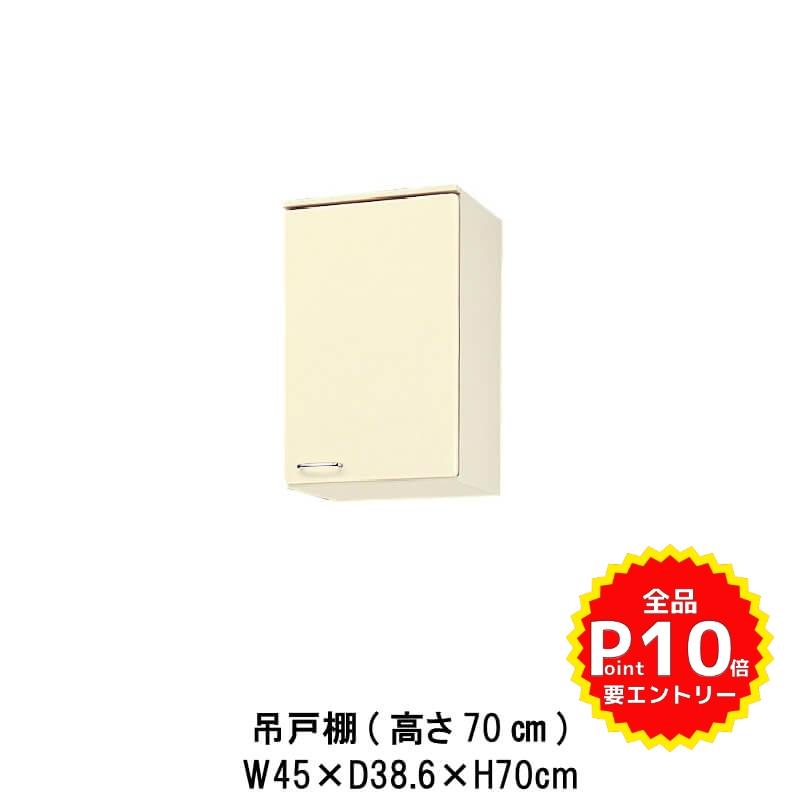 キッチン 吊戸棚 高さ70cm W450mm 間口45cm HR(I-H)-2AM-45(R-L) LIXIL リクシル ホーロー製キャビネット エクシィ HR2シリーズ
