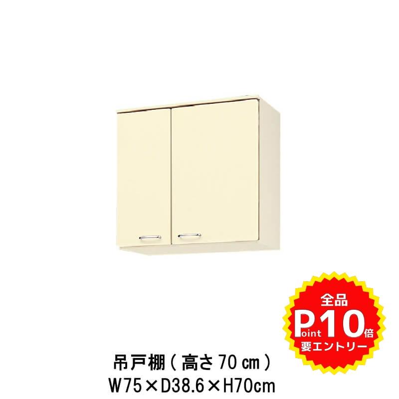 キッチン 吊戸棚 高さ70cm W750mm 間口75cm HR(I-H)-2AM-75 LIXIL リクシル ホーロー製キャビネット エクシィ HR2シリーズ