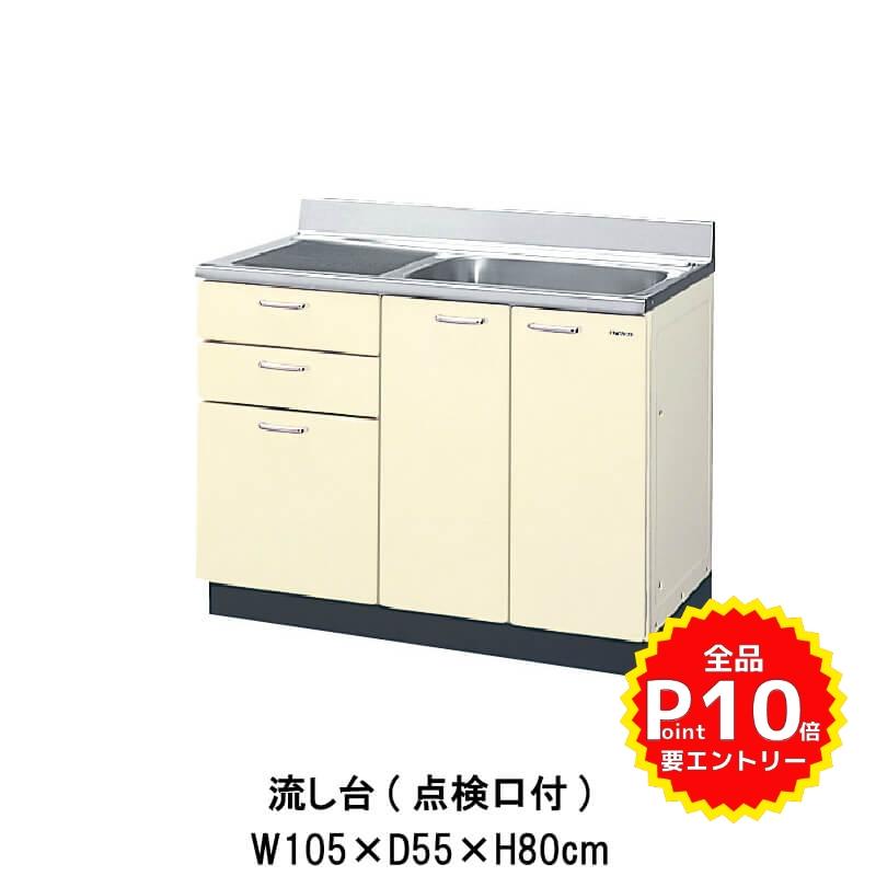キッチン 流し台 3段引出し 点検口付 W1050mm 間口105cm HR(I-H)-2S-105AT(R-L)※シンク幅55cm LIXIL リクシル ホーロー製キャビネット エクシィ HR2シリーズ
