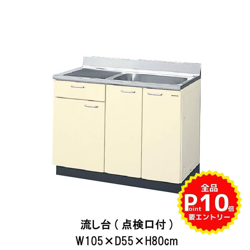 キッチン 流し台 1段引出し W1050mm 間口105cm HR(I-H)-2S-105B(R-L)※シンク幅55cm LIXIL リクシル ホーロー製キャビネット エクシィ HR2シリーズ
