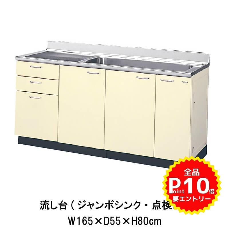 キッチン 流し台 3段引出し ジャンボシンク/点検口付 W1650mm 間口165cm HR(I-H)-2S-165JAT(R-L) LIXIL リクシル ホーロー製キャビネット エクシィ HR2シリーズ