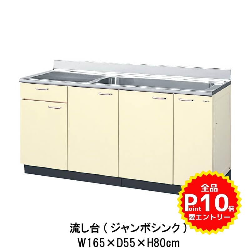 キッチン 流し台 1段引出し ジャンボシンク W1650mm 間口165cm HR(I-H)-2S-165JB(R-L) LIXIL リクシル ホーロー製キャビネット エクシィ HR2シリーズ