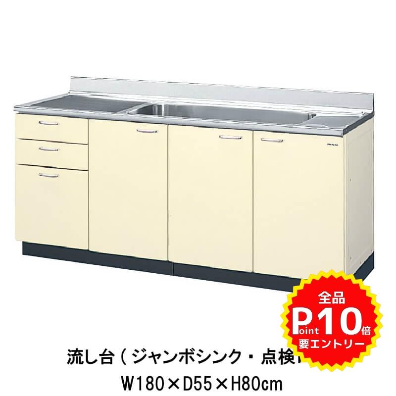 キッチン 流し台 3段引出し ジャンボシンク/点検口付 W1800mm 間口180cm HR(I-H)-2S-180JAT(R-L) LIXIL リクシル ホーロー製キャビネット エクシィ HR2シリーズ